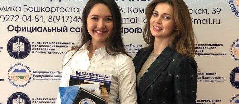 Медицинская газета Башкортостана № 1 (012) 2019г.