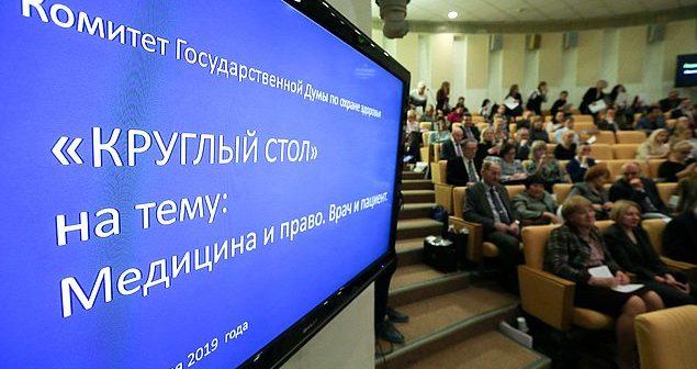 18 февраля в Государственной Думе прошел Круглый стол Комитета по охране здоровья «Медицина и право. Врач и пациент»