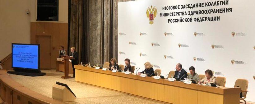 Заседание коллегии Министерства здравоохранения Российской Федерации