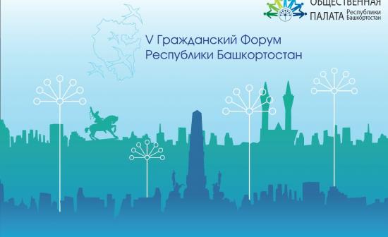 V Гражданский форум Республики Башкортостан 27 мая 2019 года