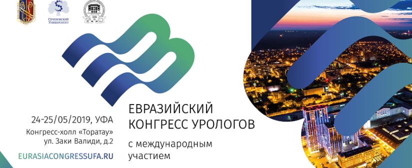 Евразийский конгресс урологов 24-25 мая 2019 года в Уфе