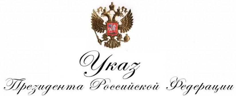 Указ Президента Российской Федерации № 254 от 06 июня 2019 года
