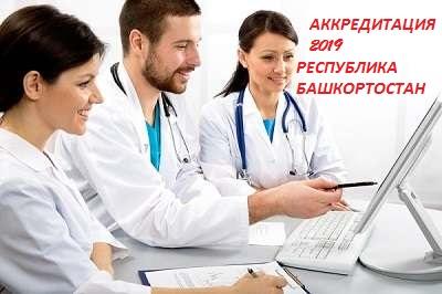 График проведения первичной и первичной специализированной аккредитации специалистов Министерства здравоохранения Российской Федерации в Республике Башкортостан