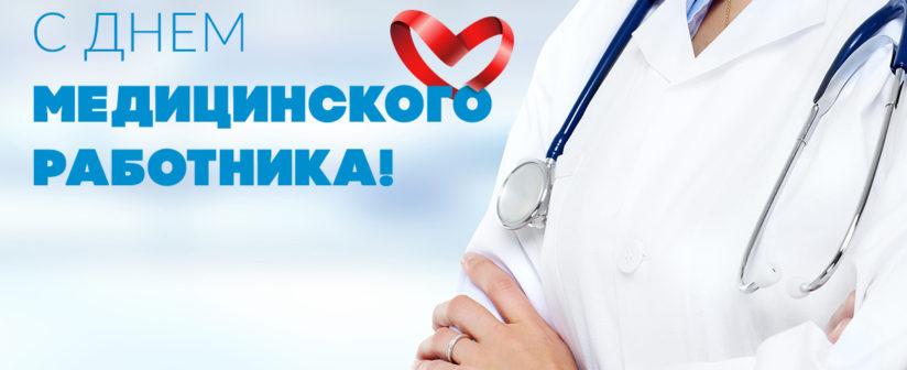 7 июня 2019 года в здании Детской филармонии состоялось праздничное мероприятие День  медицинского работника  «Преданность профессии», посвященное 100-летию Республики Башкортостан и 100-летию здравоохранения Республики Башкортостан.
