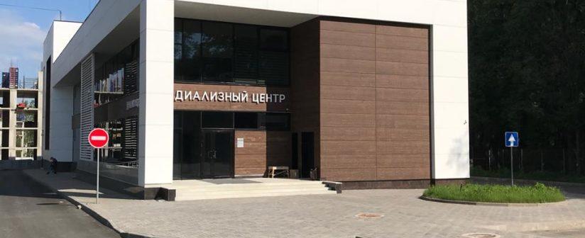 Центр гемодиализа в Уфе