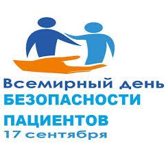 «Всемирный день безопасности пациентов» — 17 сентября 2019 года
