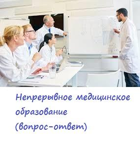 Система НМО. На ваши вопросы отвечает председатель МП РБ Дамира Сабирзянова