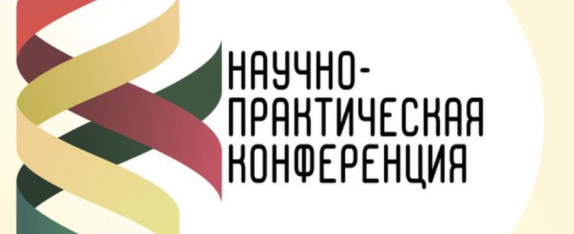 Республиканская научно-практическая конференция «Фармакотерапия и диетология в педиатрии»