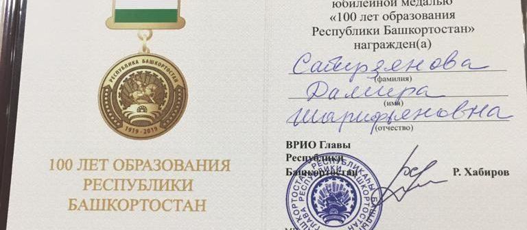 Награждение  заслуженных работников,  ветеранов  здравоохранения юбилейной медалью.