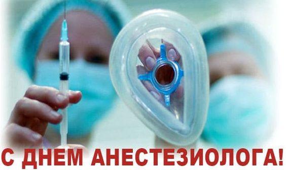 Медицинская Палата РБ поздравляет всех анестезиологов с профессиональным праздником!