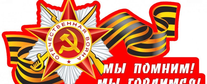 К 75 –летию Победы в Великой отечественной войне. Книга Памяти.