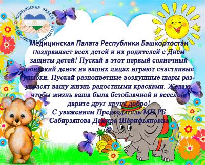 МП РБ поздравляет с Днем защиты Детей