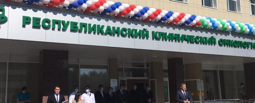 В Уфе открылся новый корпус Республиканского онкологического диспансера