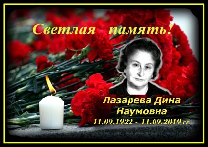 11  сентября 2020  года  в  годовщину  смерти  Лазаревой  Дины  Наумовны  установили  памятный  бюст  Лазаревой Д.Н.