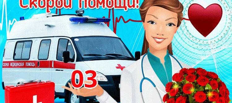 28 апреля — День работника скорой медицинской помощи!