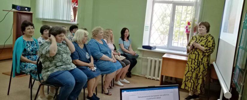 Лекции психолога и диетолога для работников социальной службы.