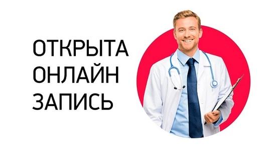 Первый в России автоматизированный онлайн-сервис для организации медосмотров