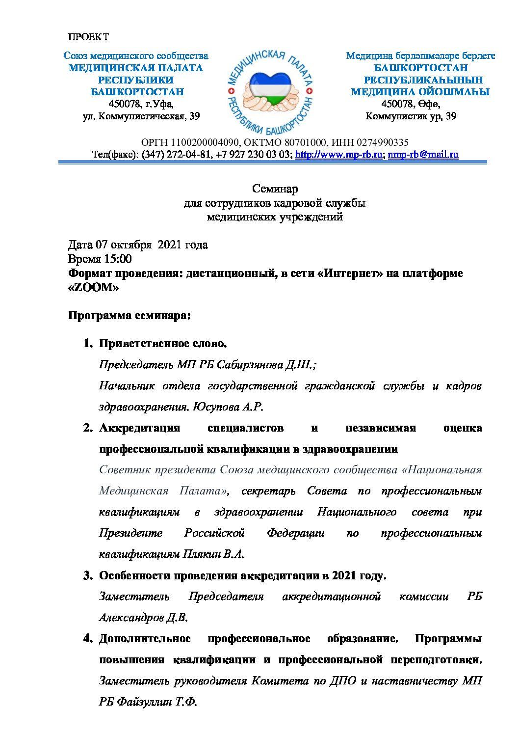 Семинар  для сотрудников кадровой службы  медицинских учреждений переносится на 07 октября 2021 г