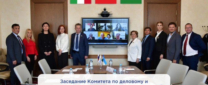 В Уфе прошло заседание комитета по сотрудничеству с Италией